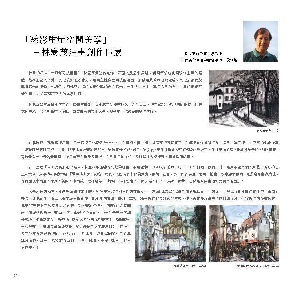 250z260mm-林憲茂專輯內頁43-66_Page_04.jpg