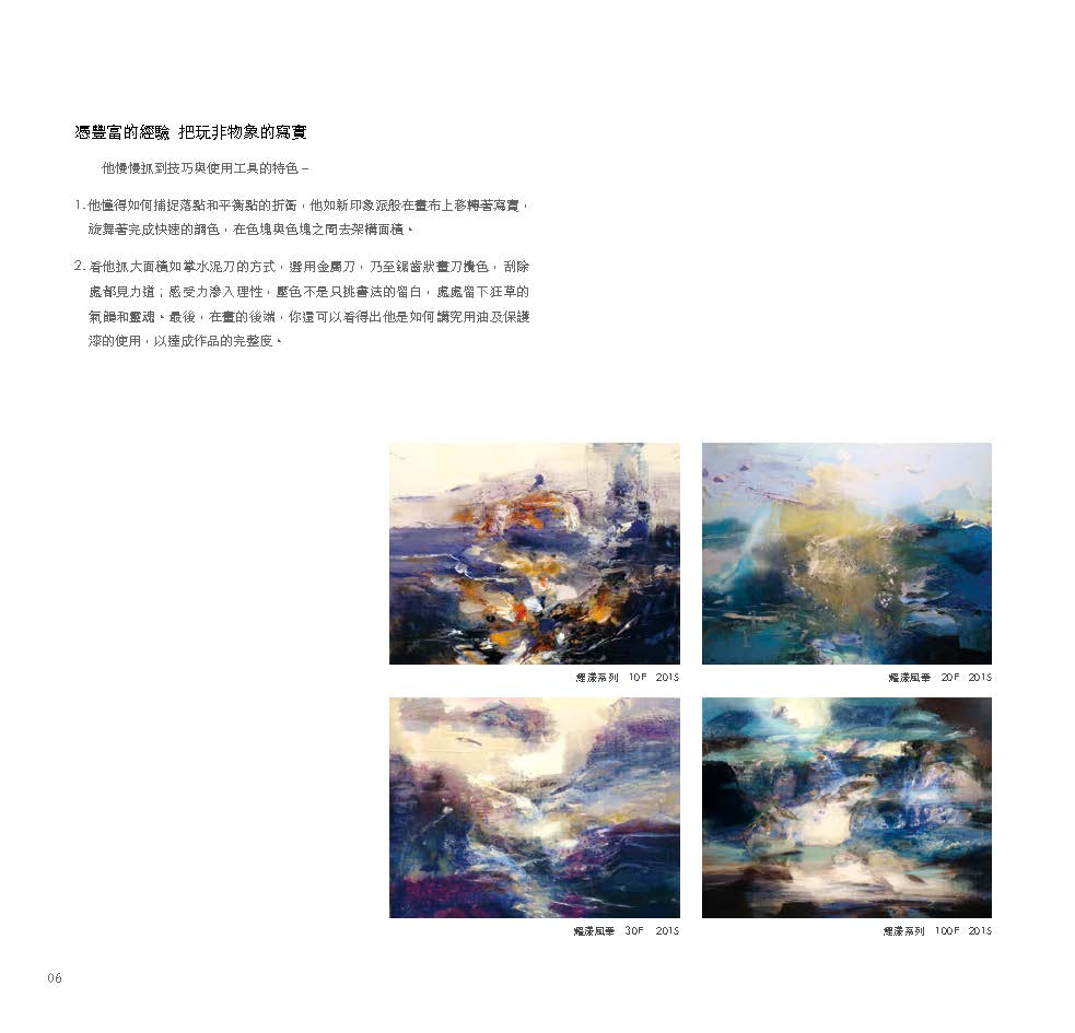 250z260mm-林憲茂專輯內頁43-66_Page_06.jpg