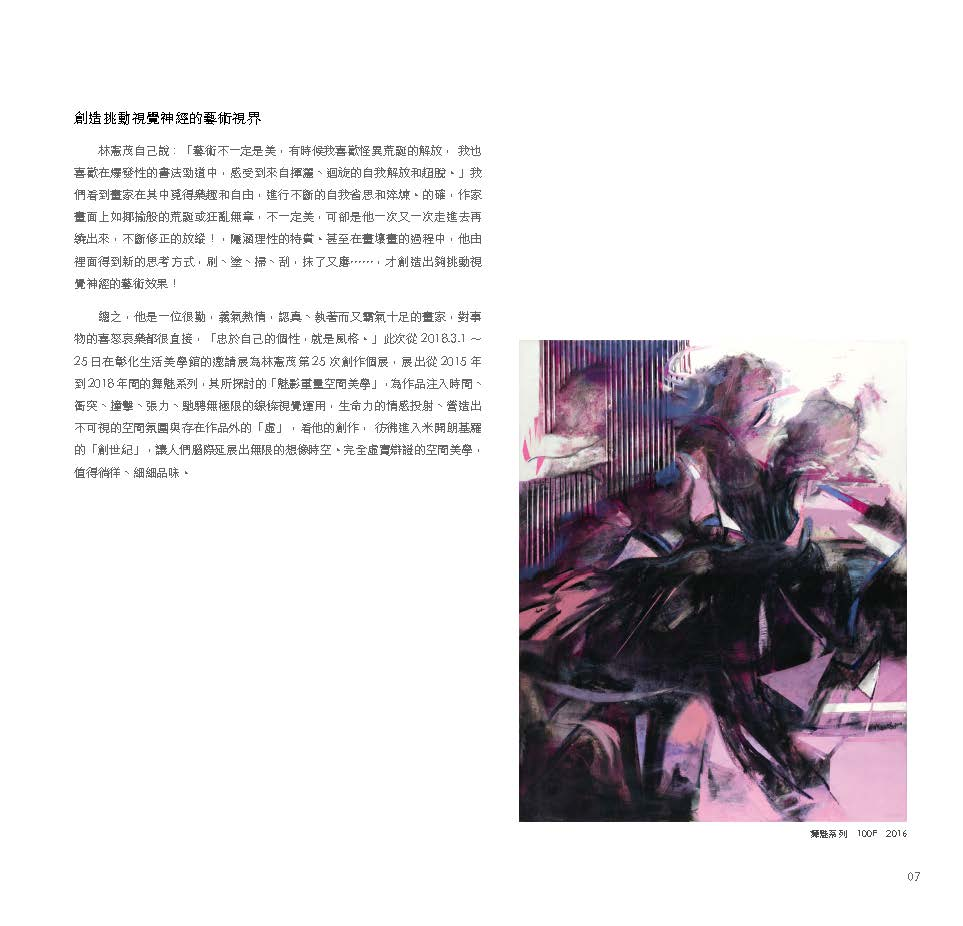 250z260mm-林憲茂專輯內頁43-66_Page_07.jpg