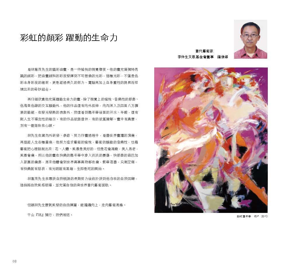 250z260mm-林憲茂專輯內頁43-66_Page_08.jpg