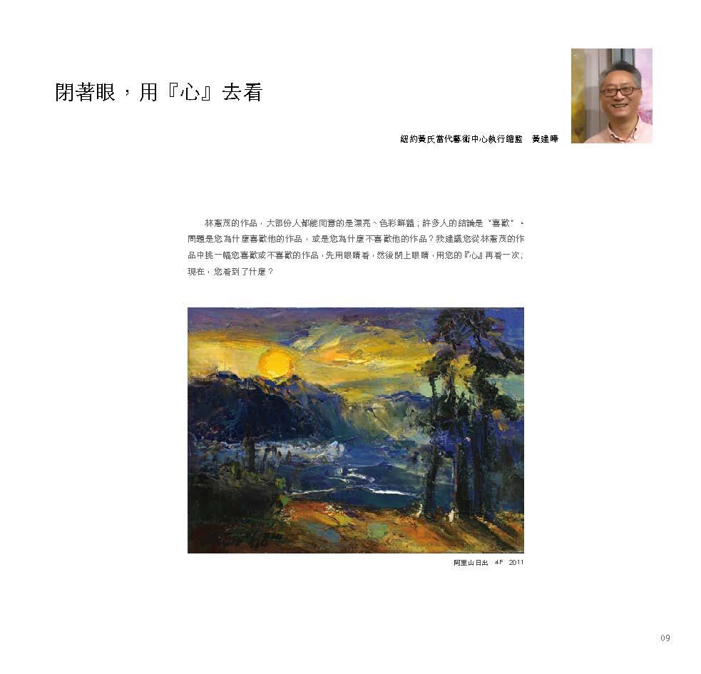 250z260mm-林憲茂專輯內頁43-66_Page_09.jpg
