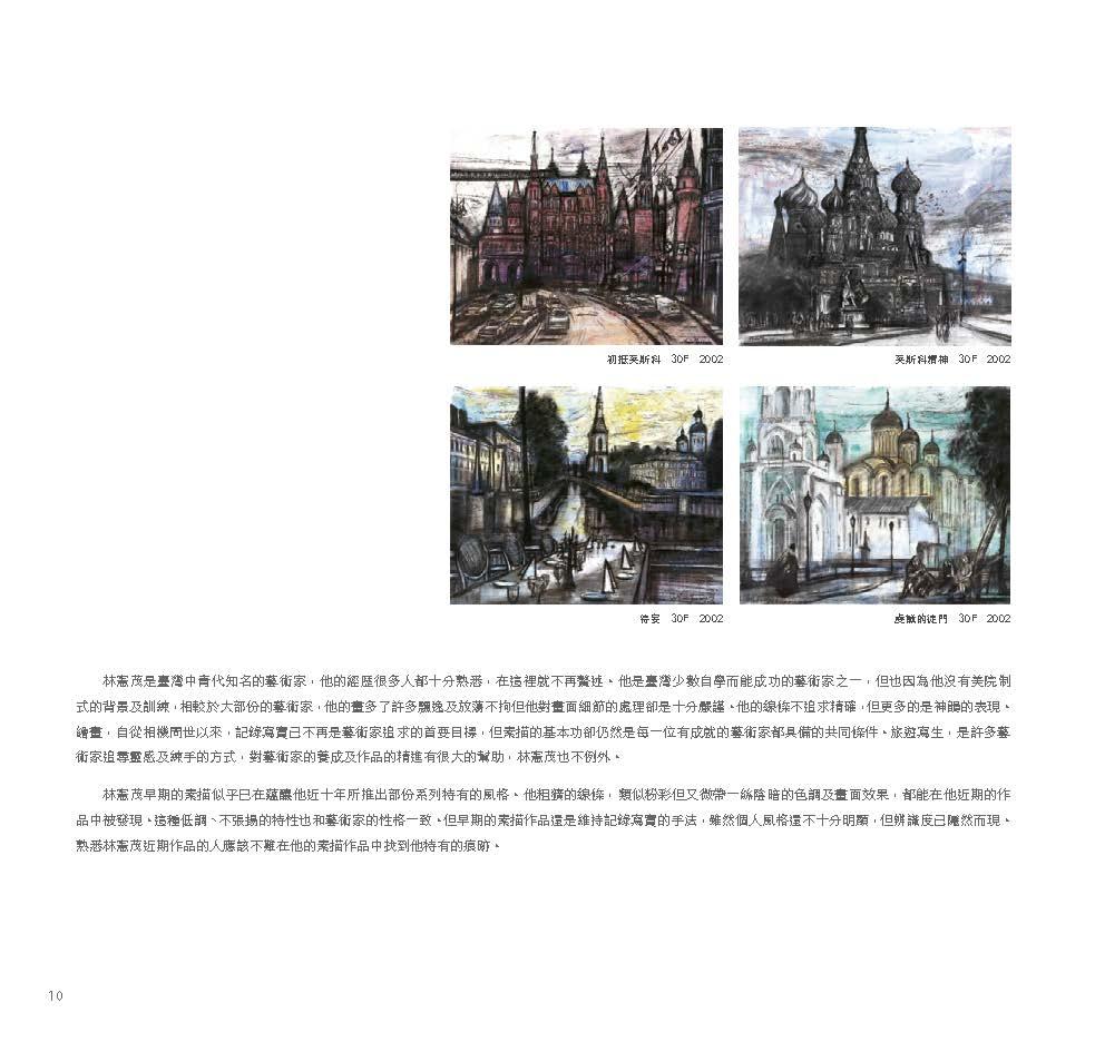 250z260mm-林憲茂專輯內頁43-66_Page_10.jpg