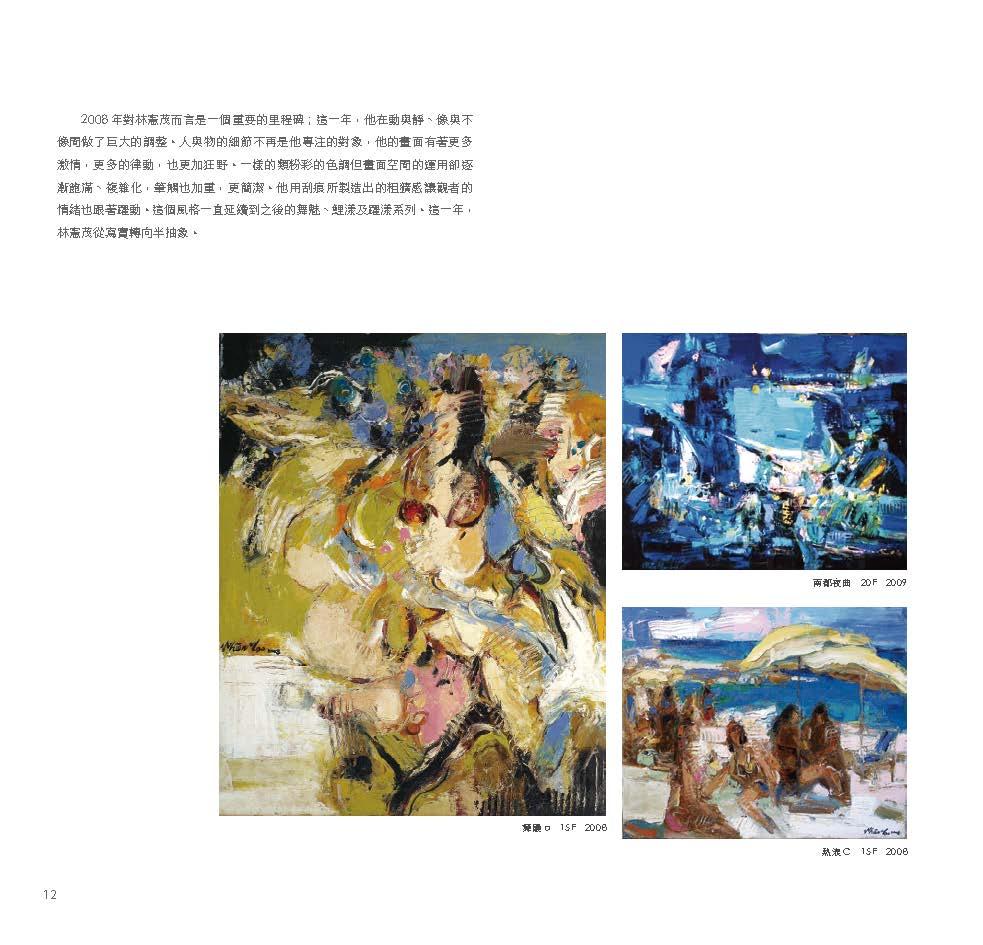 250z260mm-林憲茂專輯內頁43-66_Page_12.jpg