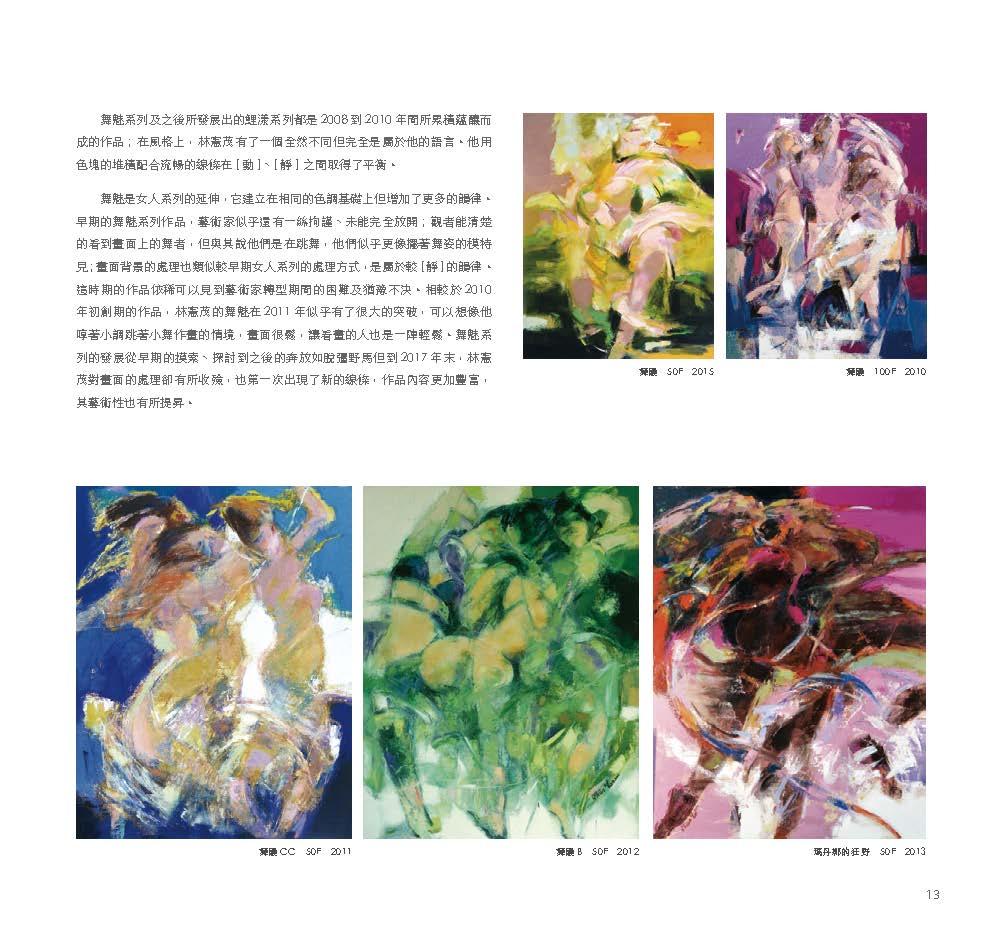 250z260mm-林憲茂專輯內頁43-66_Page_13.jpg