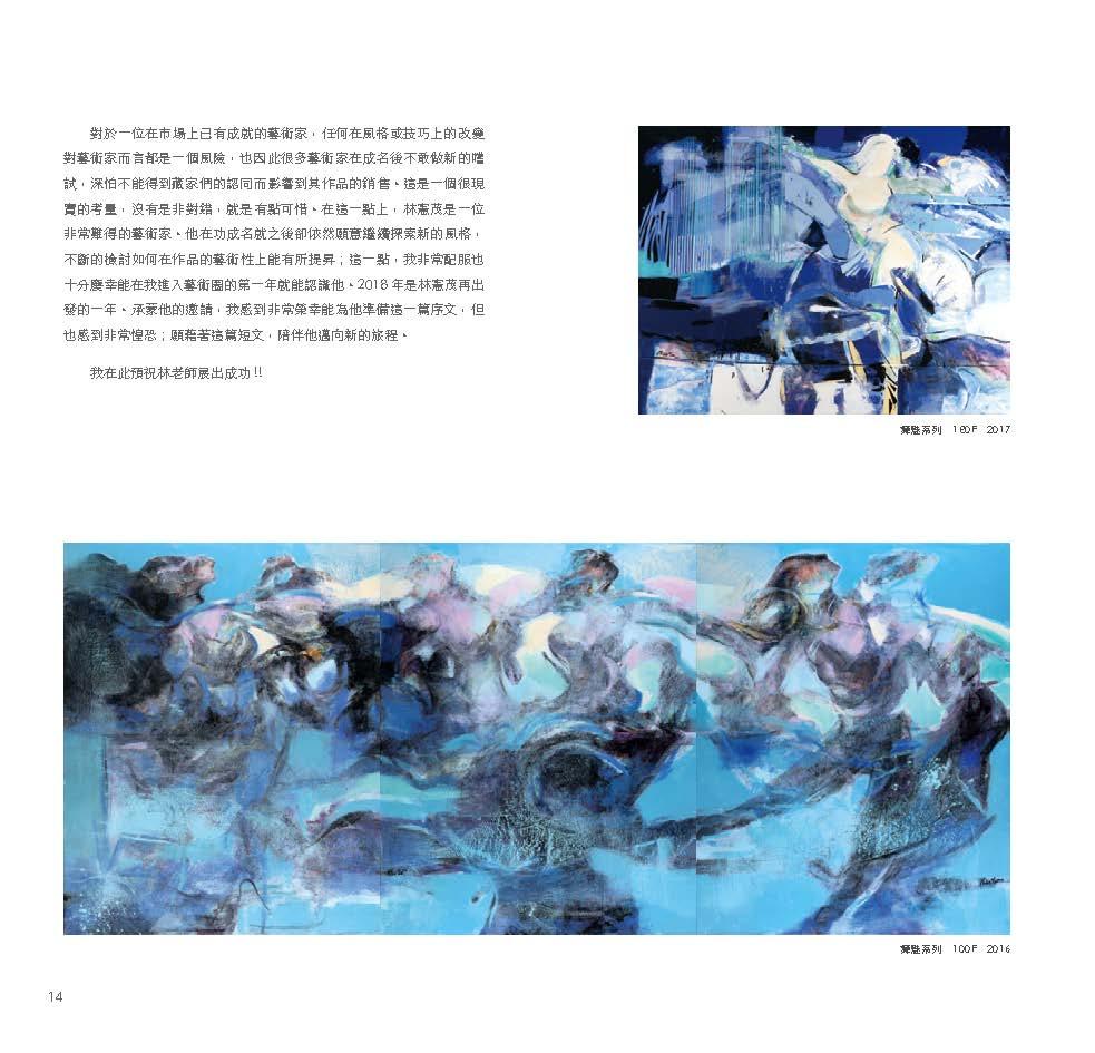 250z260mm-林憲茂專輯內頁43-66_Page_14.jpg