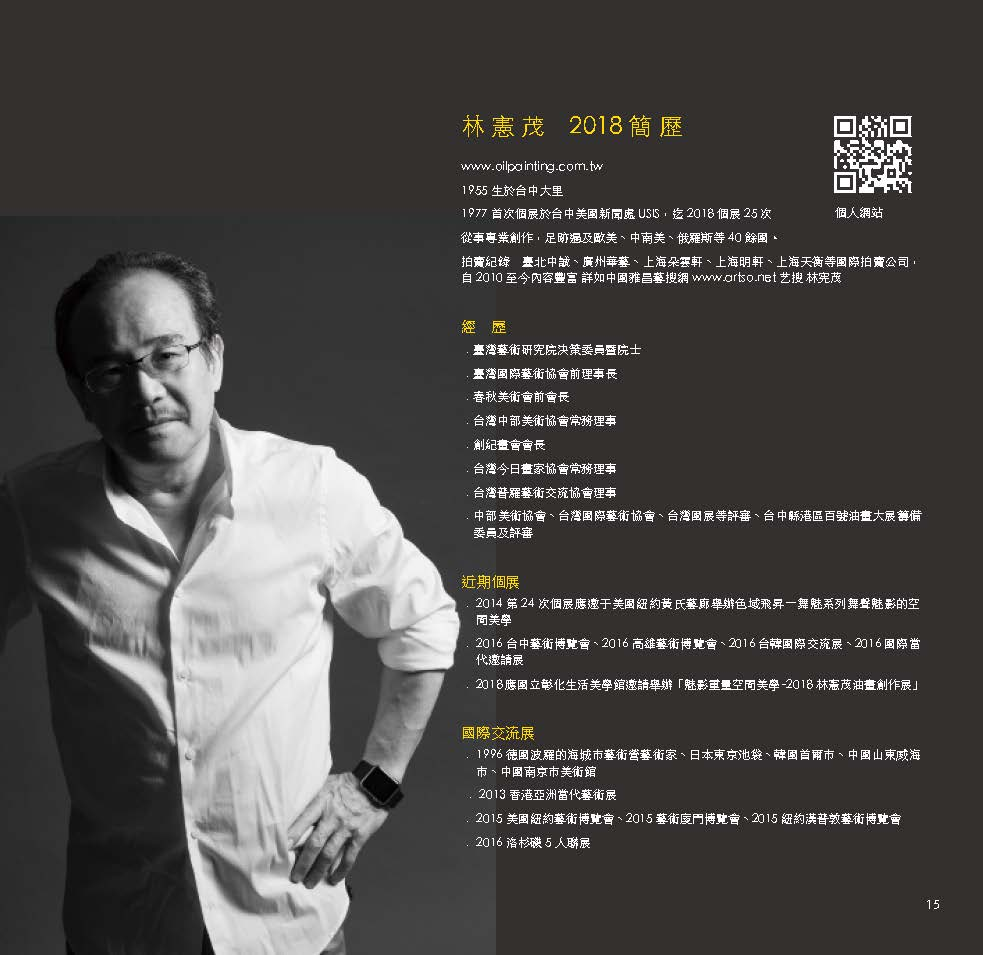 250z260mm-林憲茂專輯內頁43-66_Page_15.jpg