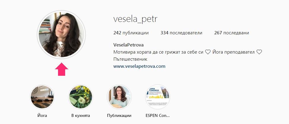 Весела Петрова - експерт по здравословен и балансиран начин на живот