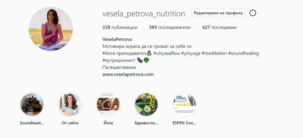 Последвай ме в Instagram - след стартирането на програмата в Stories в профила ми ще споделям на живо всеки ден