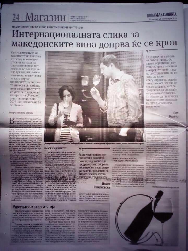 Paul-Caputo-Macedonian-Wine-Guide-Nova-Makedonija.jpg
