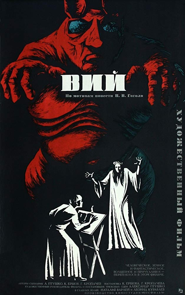 Viy (1967) - Directed by: Konstantin Ershov, Georgiy KropachvovStarring: Leonid Kuravlyov, Natalya Varley, Aleksey GlazyrinRated: NR (Suggested PG-13 for Some Frightening Moments)Running Time: 1 h 17 mTMM Score: 4 stars out of 5STRENGTHS: Story, Irony, Cinematography, Some Special Effects, Historical ImportanceWEAKNESSES: Some Special Effects, Scary Moments Feel Slightly Dated