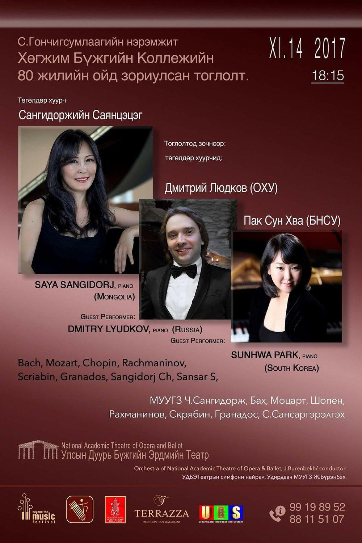 2017 Nov 12 Concert in UB(1).jpg