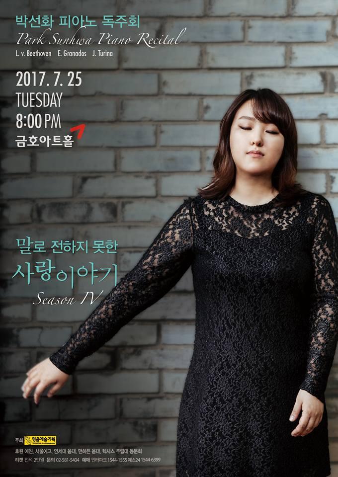 2017 July 25th Piano Recital(1).jpg