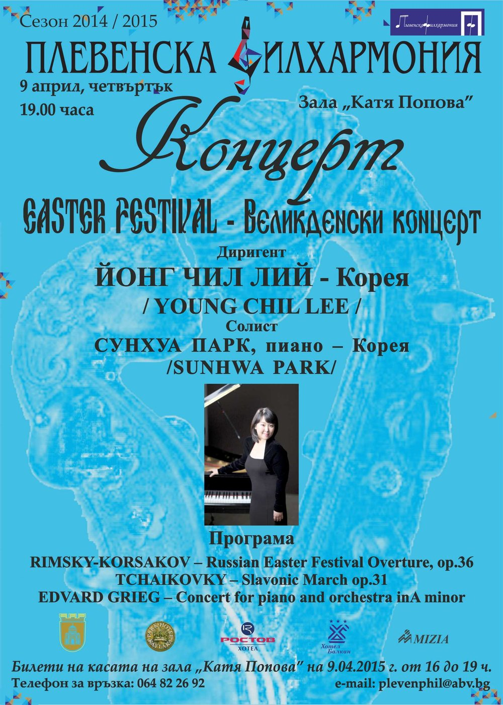 2015 Sep 4th Bularia Easter Festival Concert(1).jpg