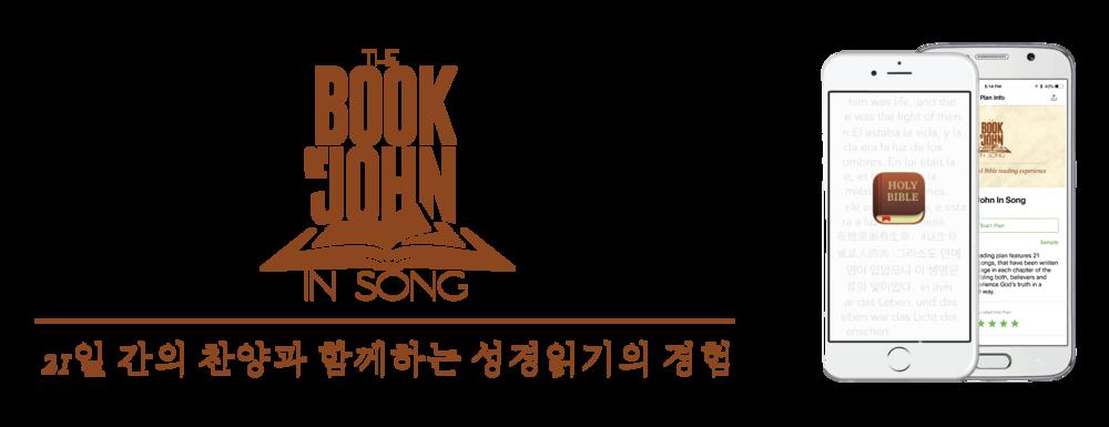 korea banner boj youversion-01.png