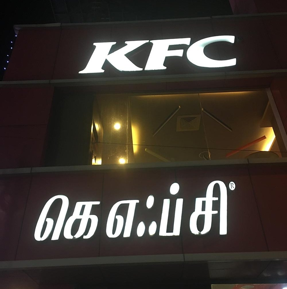 KFC in Hindi (we assume). It's fascinating to see famous logos translated into local languages, as they are so often still recognisable (maybe not this one). There were so many examples of this in Russia.