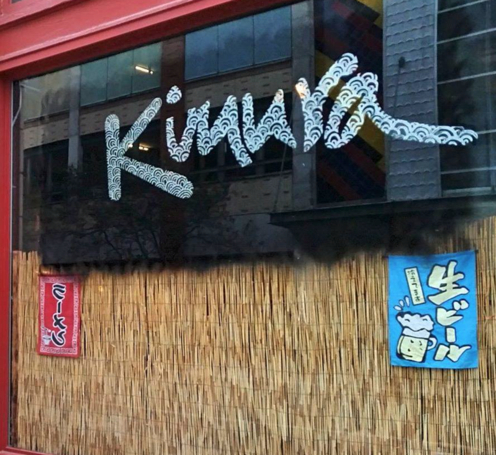 Kimura Ramen Shop , Dinner  152 E Pecan St #102, San Antonio, 78205  P 210-444-0702   Make a Reservation on OpenTable