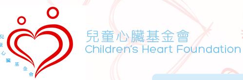 http://www.childheart.org.hk/en/index.asp
