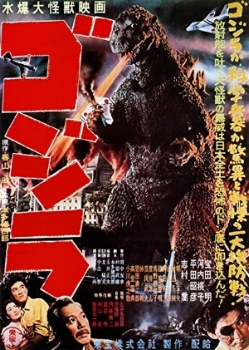 Gojira, Movie Poster