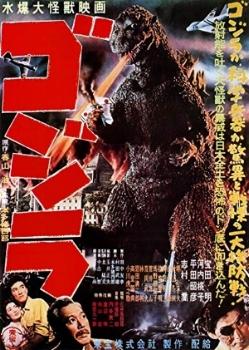 Gojira, Movie Poster