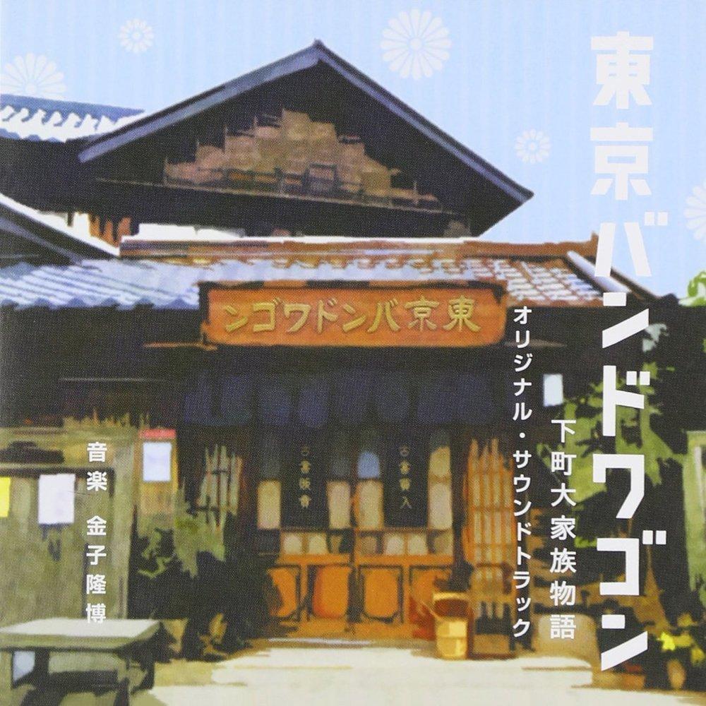 Tokyo Bandwagon OST (2014)