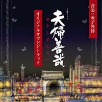 Meoto-Zenzai OST (2013)