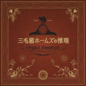Mikeneko Houmuzu no Suirin OST (2012)