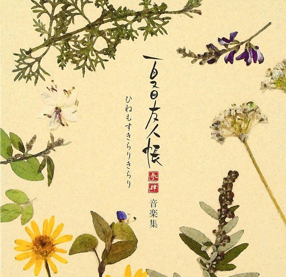 YuujinChou San/Shi OST (2012)