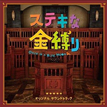 Suteki Na Kanashibari OST (2011)