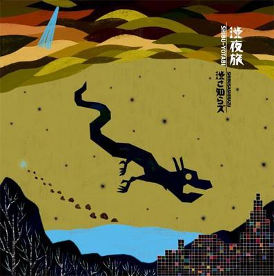 Shibuyotabi (2010)