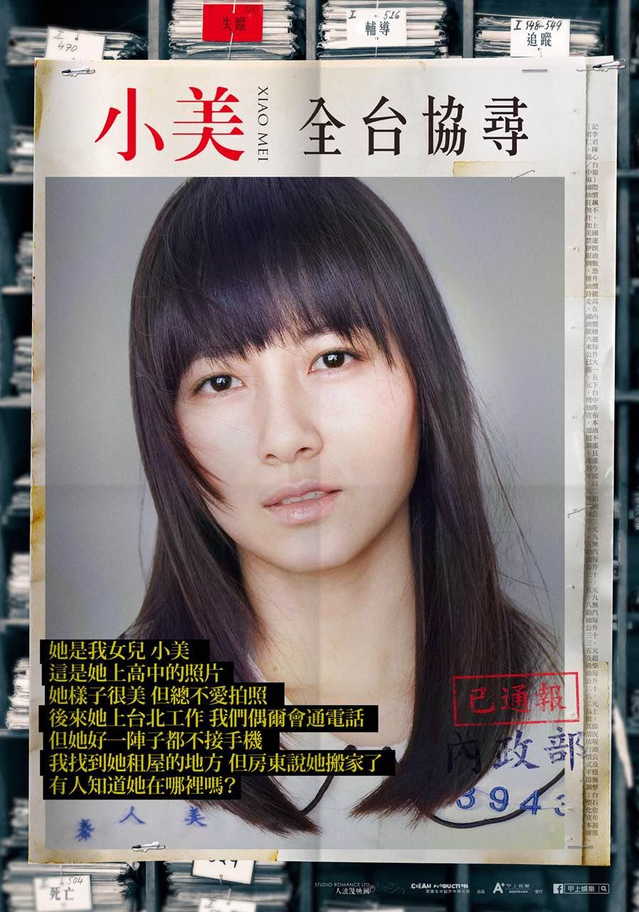 小美 XIAO MEI DM 1.JPG