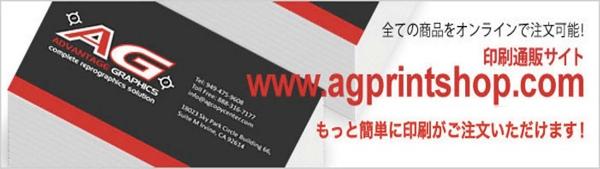 agprintshopcom600.jpg