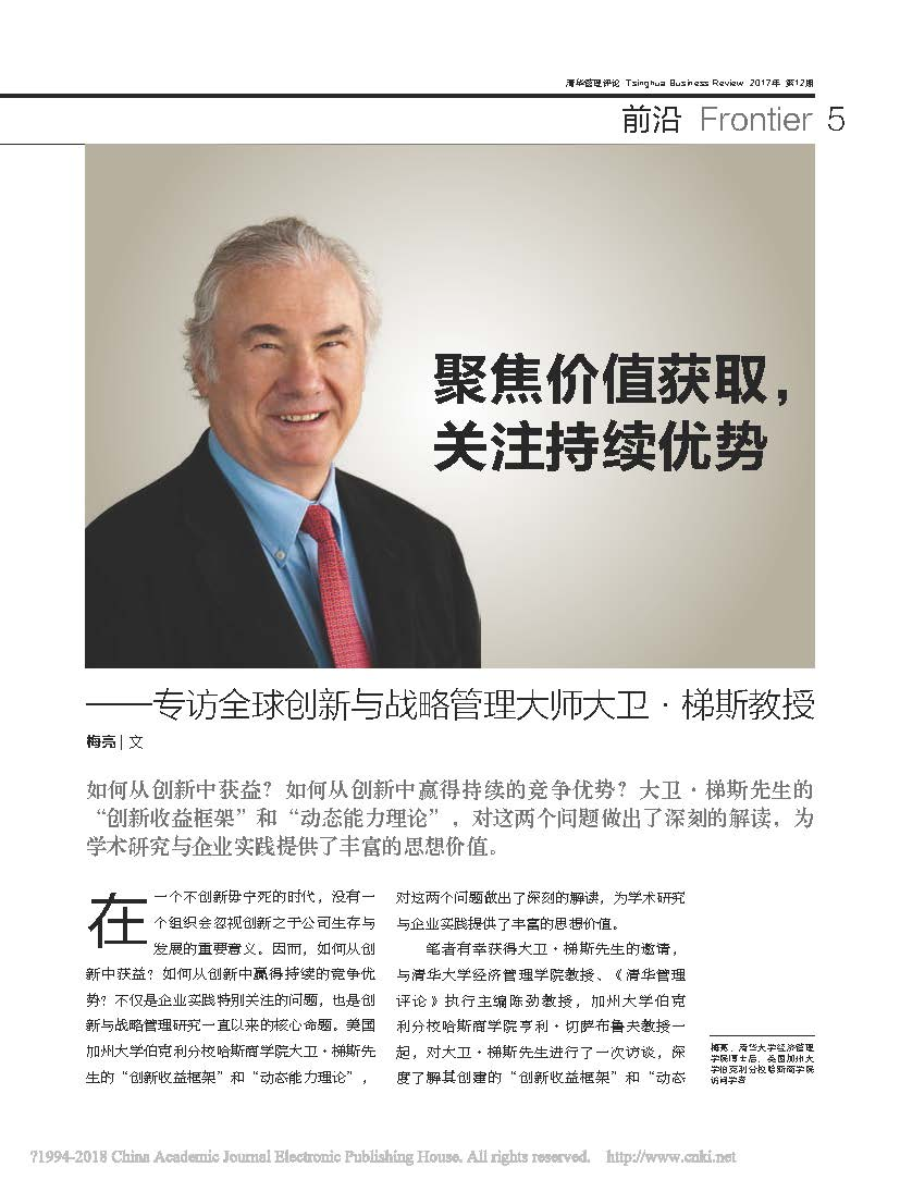 Prof. David Teece on Profit from Innovation and Dynamic Capabilities (Chinese e-version).jpg