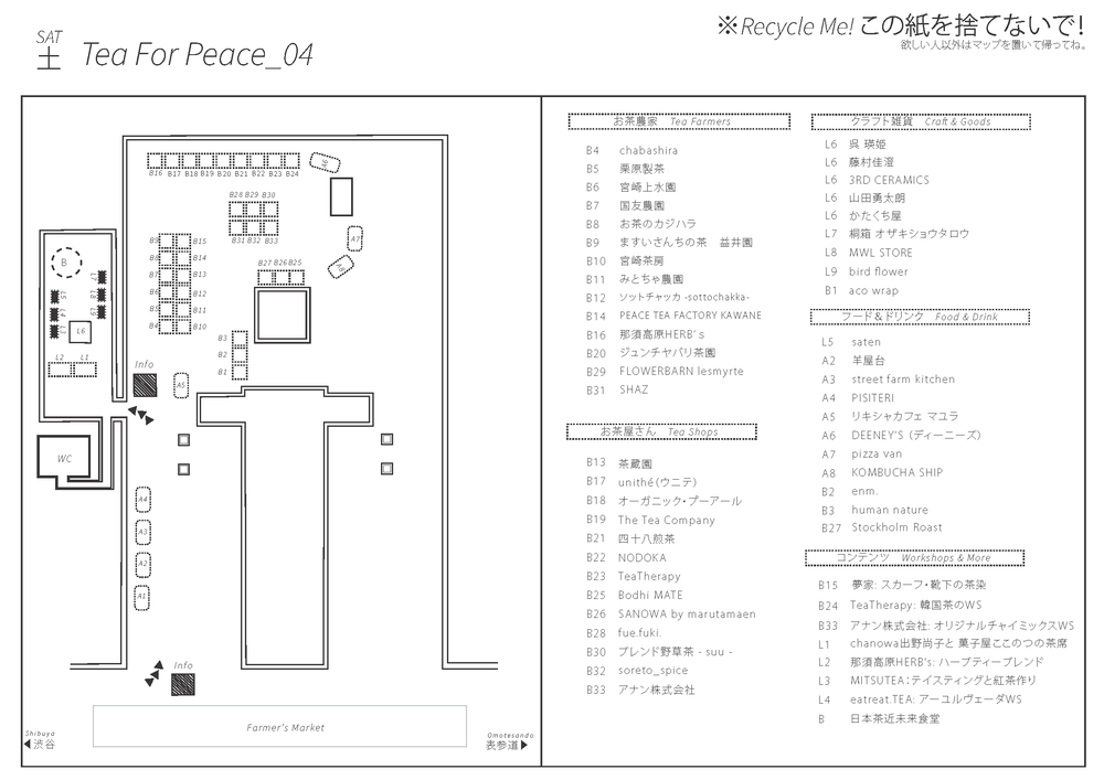 T4P4_20190314_会場マップ_Page_1.png