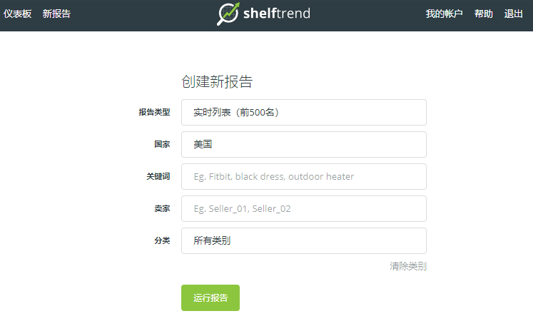 Create New Report_ShelfTrend_CN.PNG
