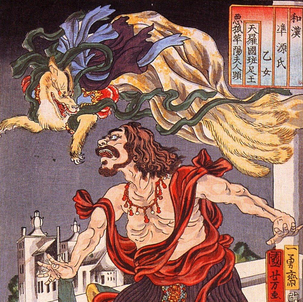 Prince_Hanzoku_terrorised_by_a_nine-_tailed_fox.jpg
