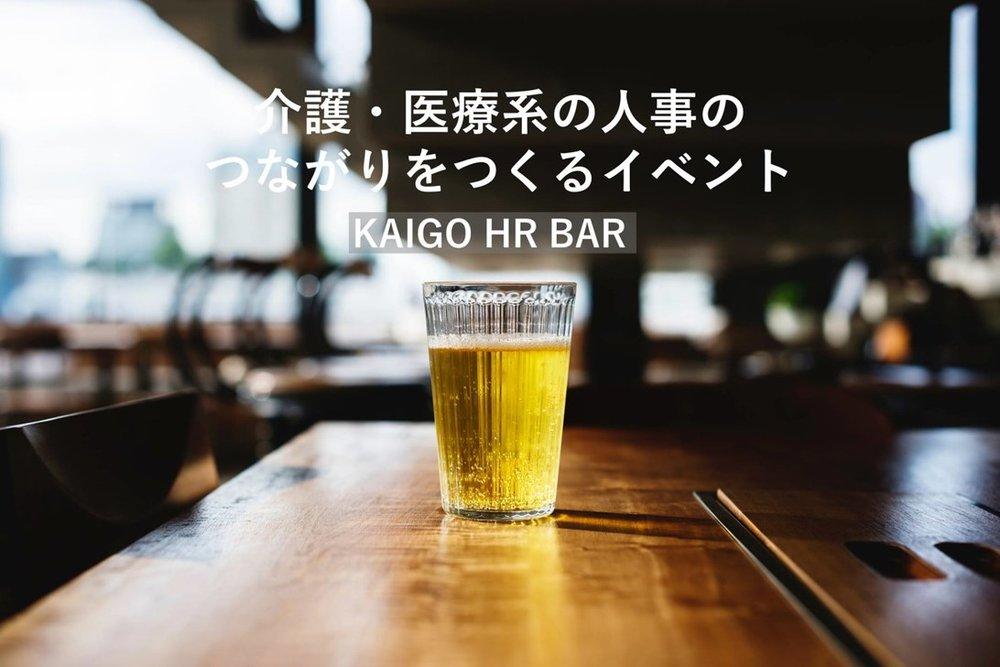HRBAR2.jpg