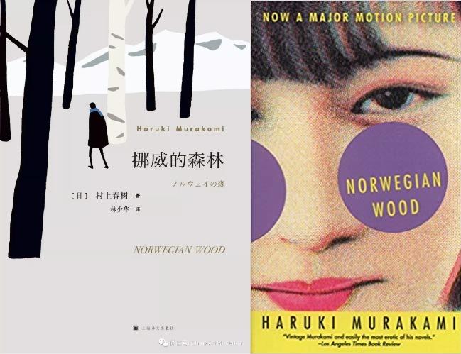 Haruki Murakami, Norwegian Wood — Austin Woerner's Memory Palace