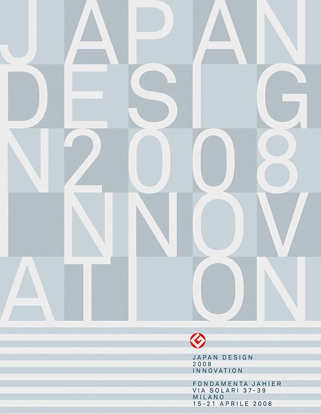 Japan Design 2008 w.jpg