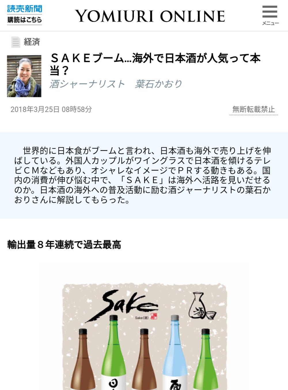 yomiuri.co.jpより