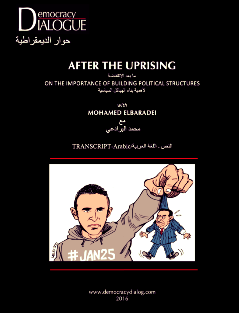 After the Uprising, Arabic.png