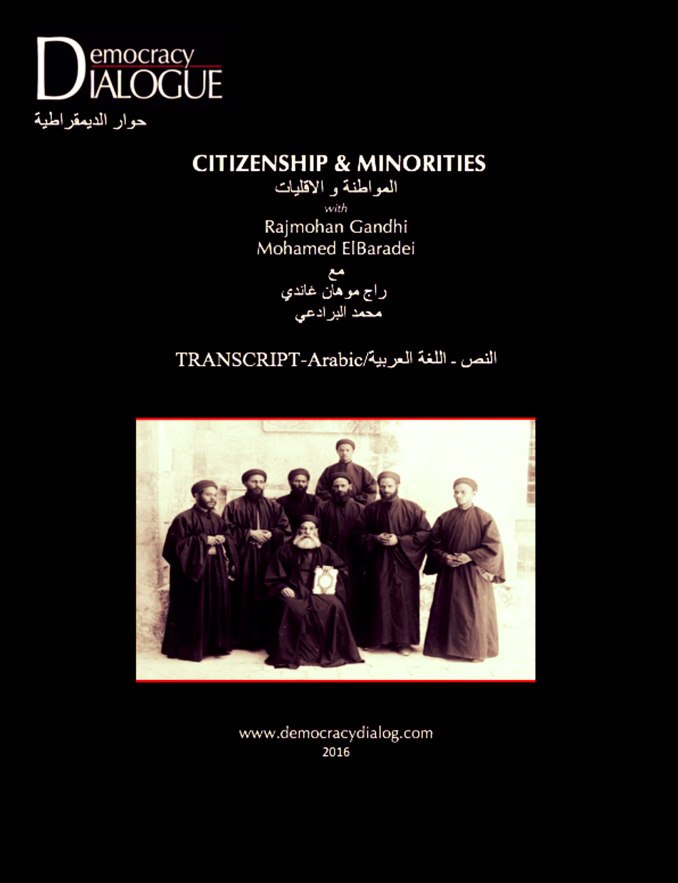 Citizenship and Minorities-Arabic.png