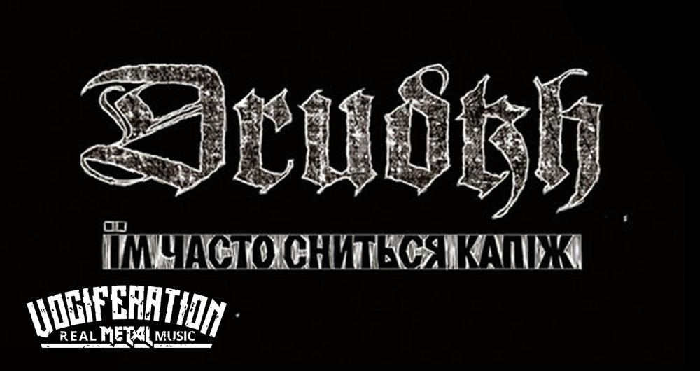 VOCIFERATION drudkh.jpg