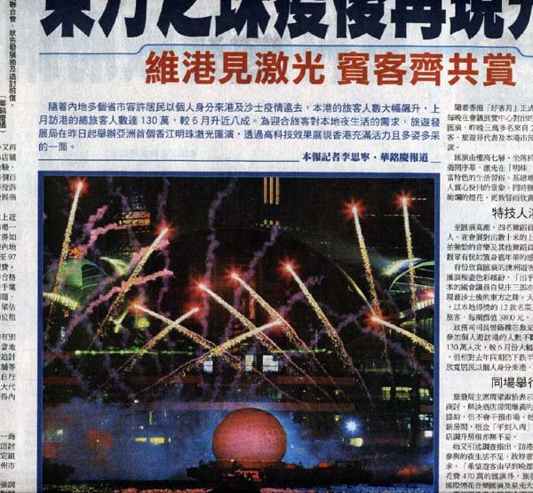 HK Newspaper 5 centrepieces for hong kong festival of light.jpg