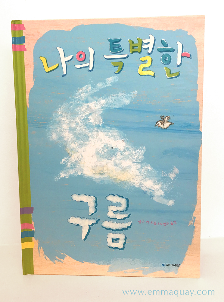 NOT A CLOUD IN THE SKY by Emma Quay,Korean edition (KOOKMINBOOKS Co Ltd) •  http://www.emmaquay.com