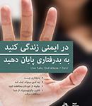 LSEA_Farsi_2017_thumb-FINAL-130x150.png