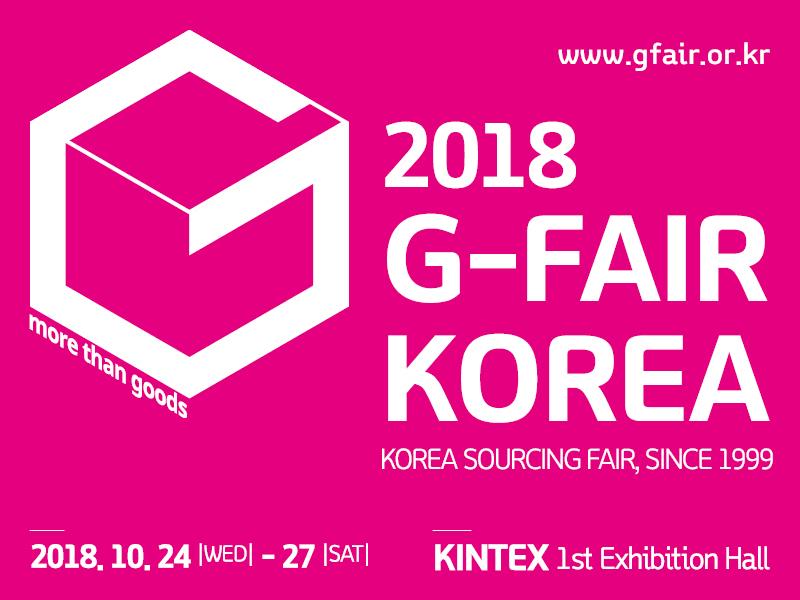 سيعقد معرض G-Fair Korea 2018 ، وهو أكبر معرض تجاري للشركات الصغيرة والمتوسطة في كوريا sahara avenue السعودية التجارة الشحن الاستيراد منتجات كوريا.jpg