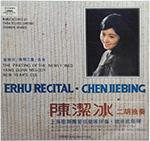 jiebingchen-erhurecital-150.png