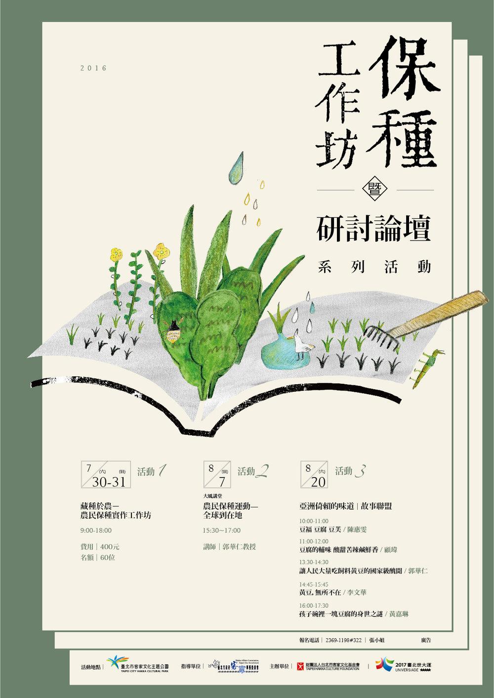 workshop-105-2-藏種於農-農民保種實作工作坊-2.jpg