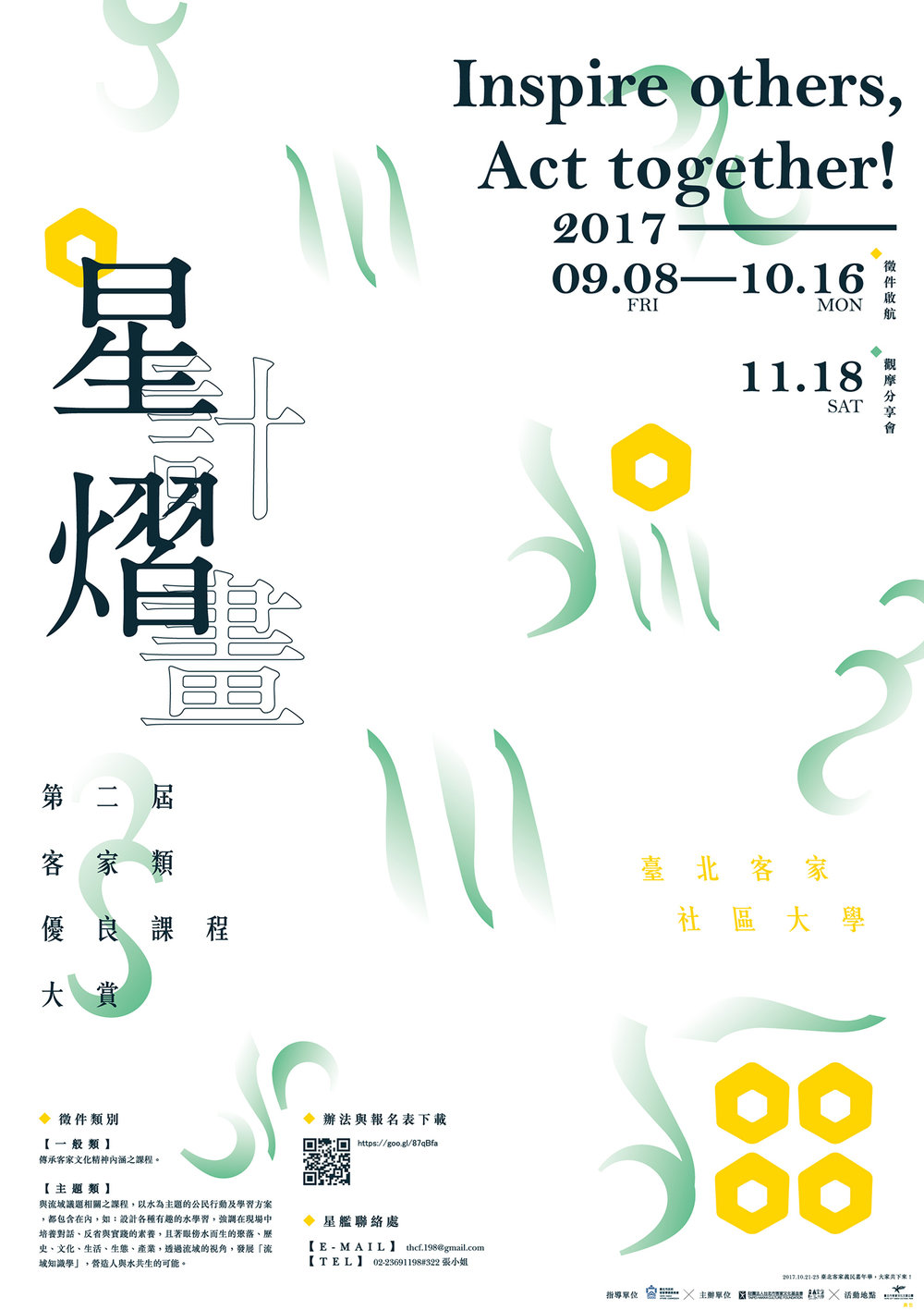 event-106-第二屆客家類優良課程大賞-徵件海報.jpg