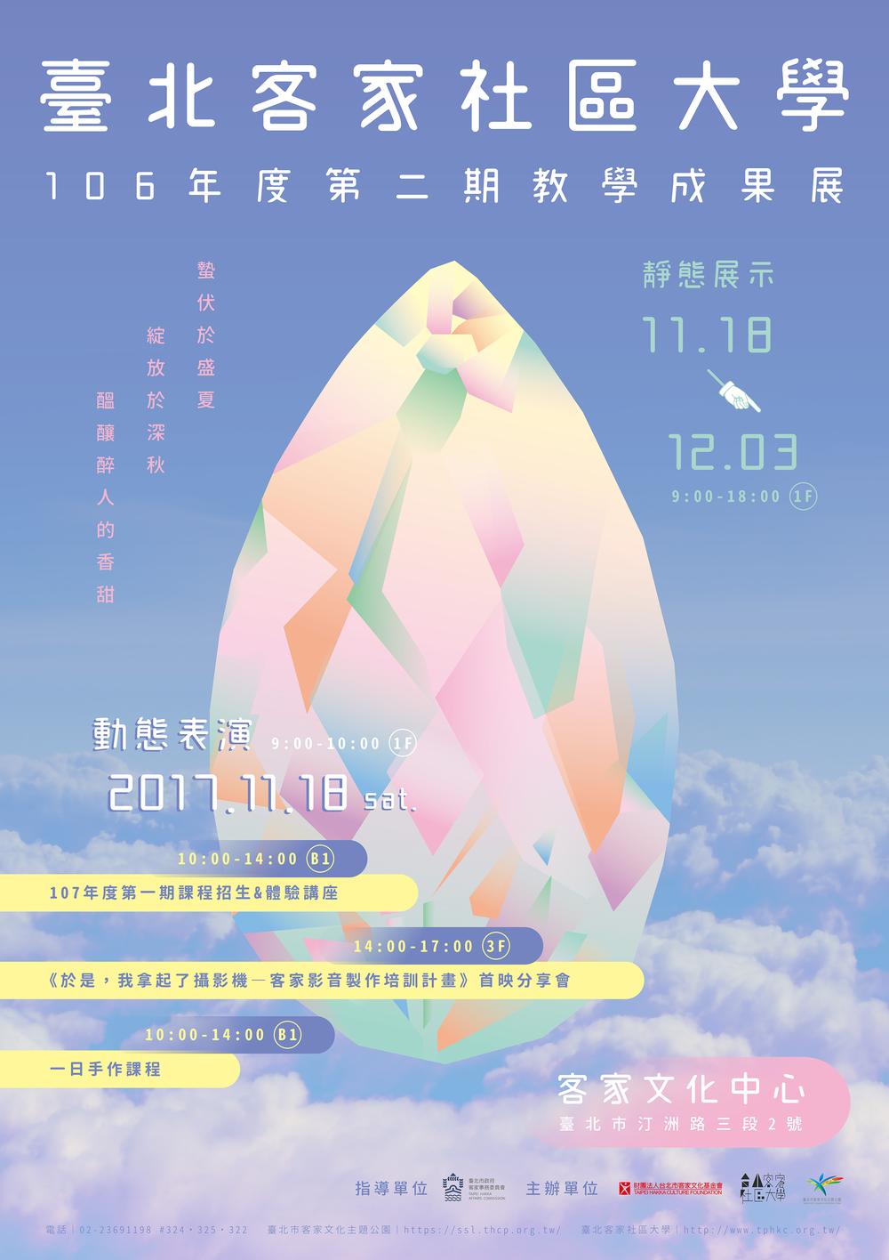 event-106-臺北客家社區大學106年第1期成果展-2.jpg
